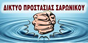 saronic-logo1