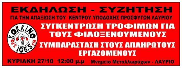 LAYRIO - EKDHLVSH