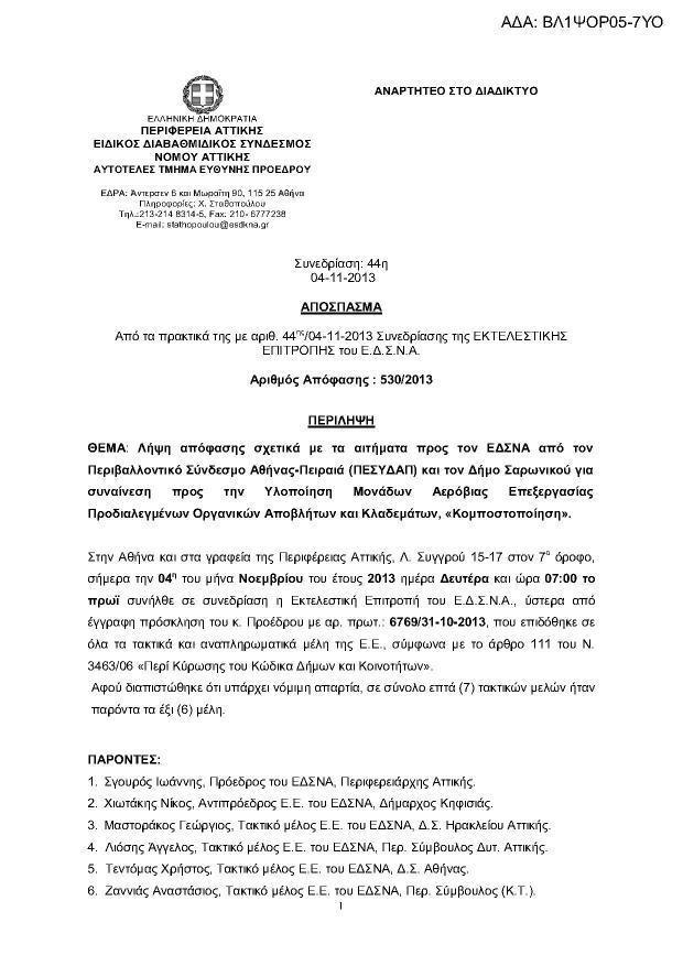 ΑΕΡΟΒΙΑ-ΕΠΕΞ-ΣΑΡΩΝΙΚΟΥ_1