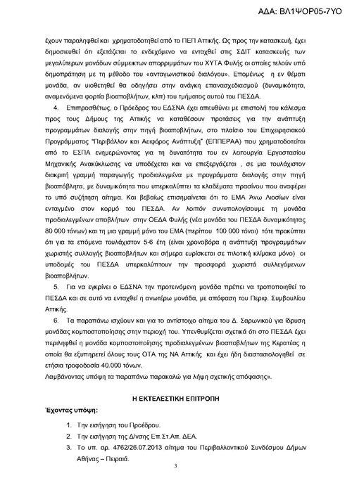 ΑΕΡΟΒΙΑ-ΕΠΕΞ-ΣΑΡΩΝΙΚΟΥ_3