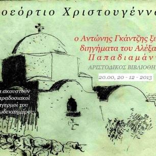 ARISTODIKOS-4