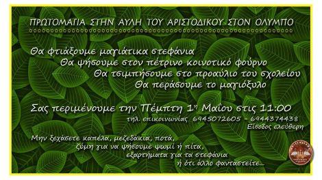ARISTODIKOS-15