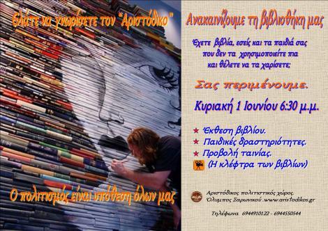 ARISTODIKOS-16