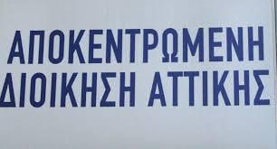 APOKENTROMENH DIOIKHSH ATTIKHS