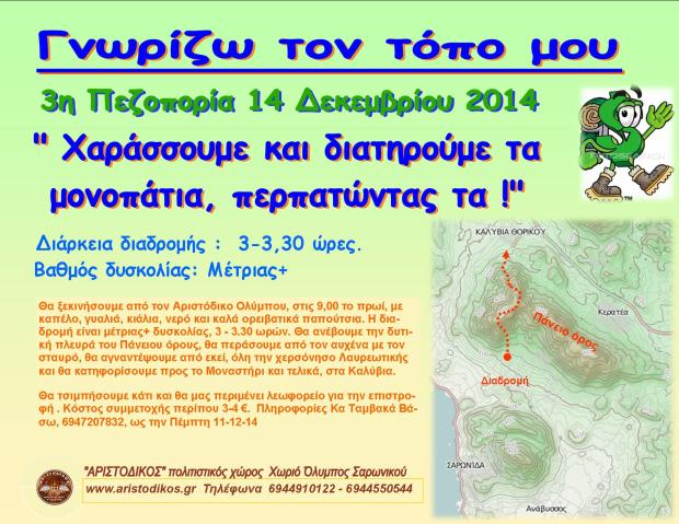 ARISTODIKOS-24