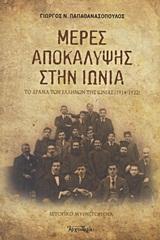 PAPATHANASOPOYLOS-2