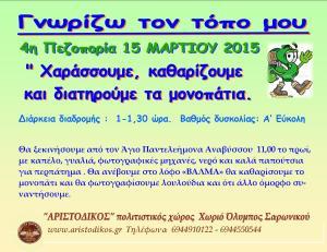 ARISTODIKOS-26