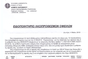 ΕΙΔΟΠΟΙΗΤΗΡΙΟ_epex