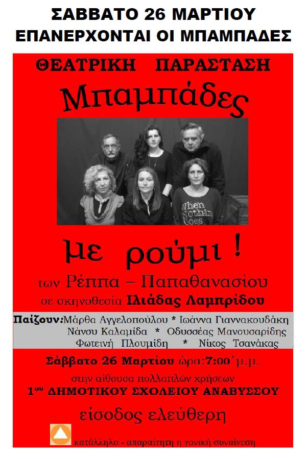 MANOYSARIDHS-3
