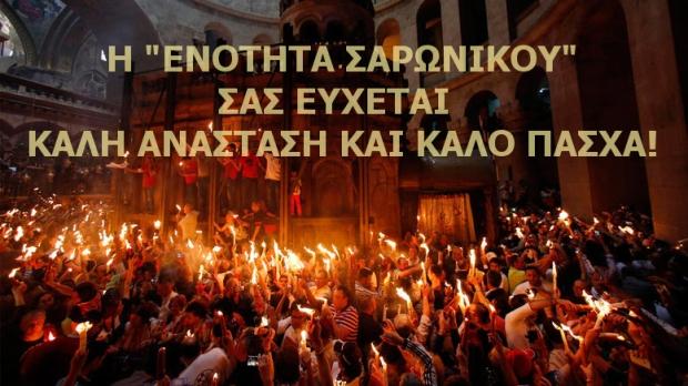 ENOTHTA_EYXES_PASXA