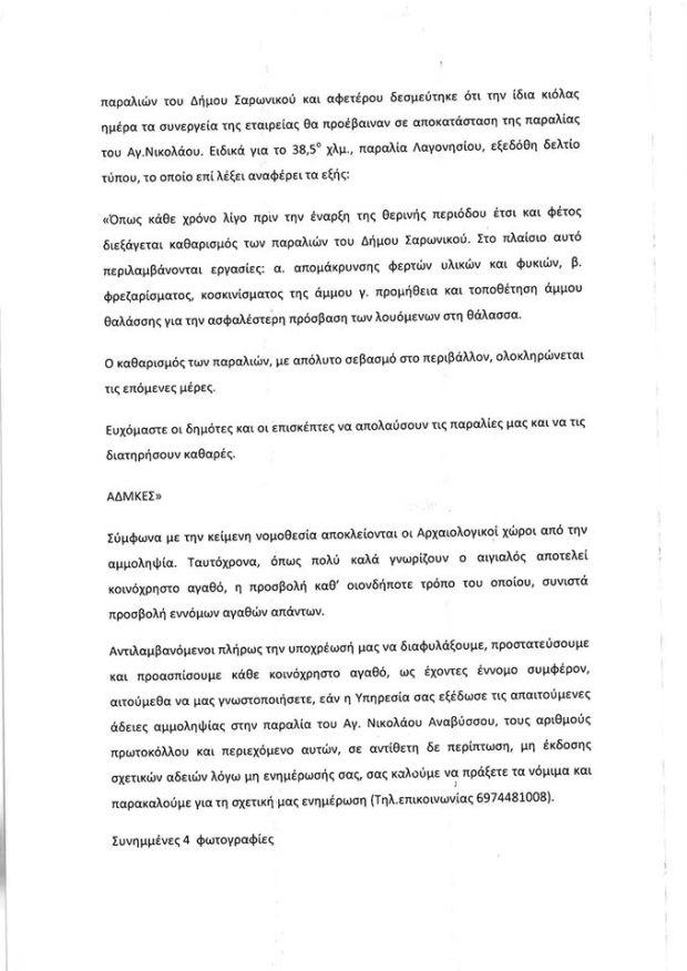 AGIOS NIKOLAOS - 2