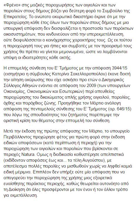 PARAKTIOS-1