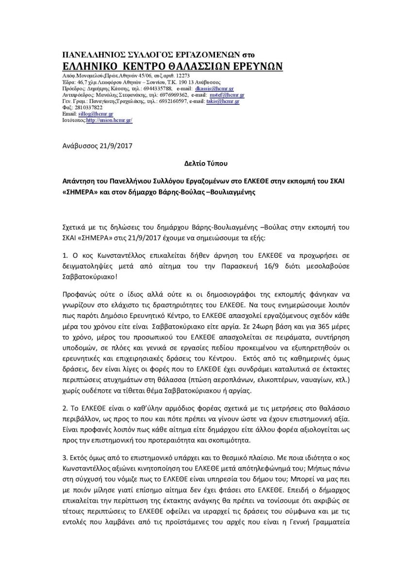 Δελτίο τύπου του συλλόγου εργαζομένων στο ΕΛΚΕΘΕ για δηλώσεις του δημάρχου Γρ. Κωνσταντέλλου