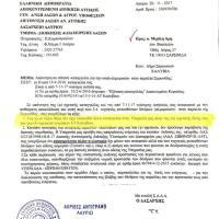 Έκθετη, για μία ακόμη φορά, η δημοτική αρχή του Δήμου Σαρωνικού στην υπόθεση με τα κομμένα αρμυρίκια