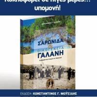 Σύντομα θα κυκλοφορήσει το πολυαναμενόμενο βιβλίο του Μπάμπη Γαλάνη με την ιστορία της Σαρωνίδας και της οικογένειάς του