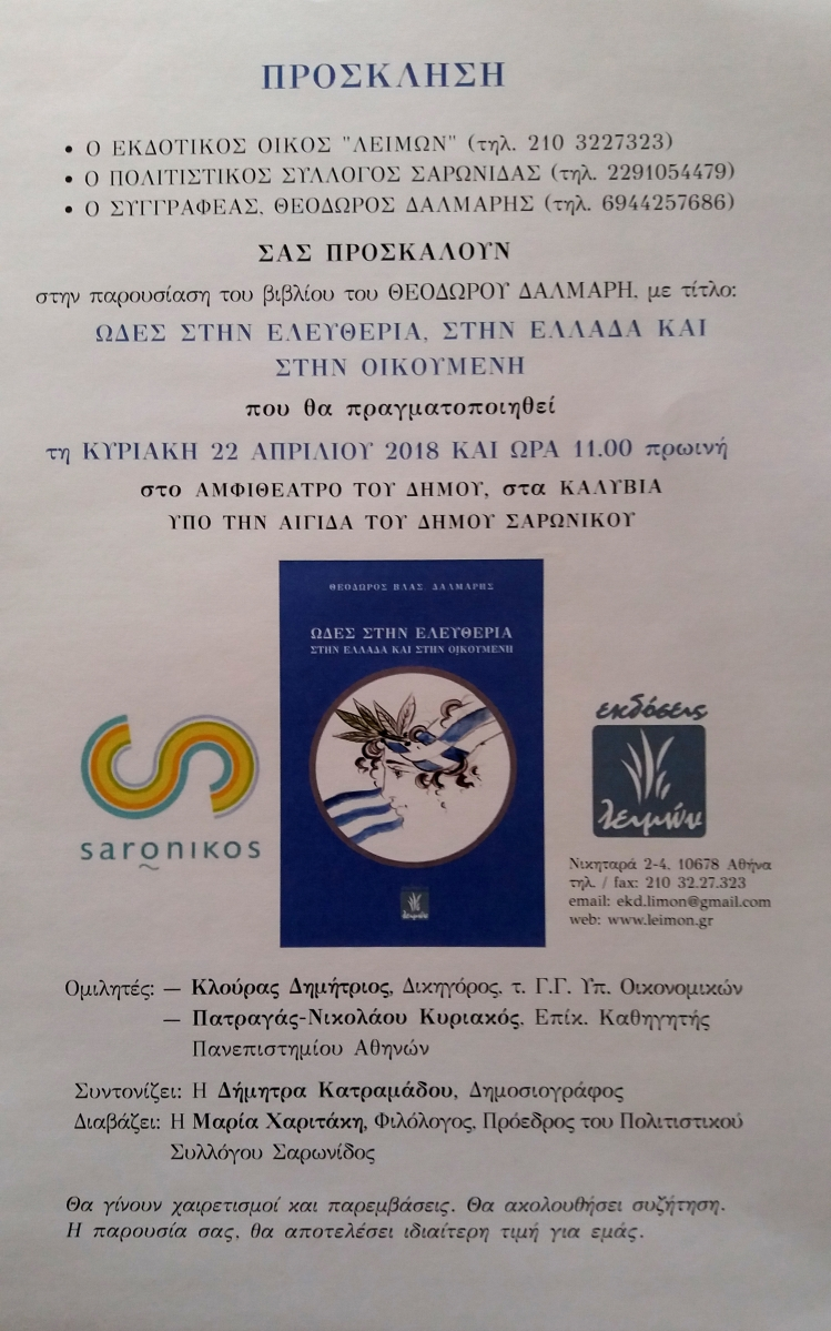 Την προσεχή Κυριακή, 22 Απριλίου (ώρα 11:00 π.μ.), στο αμφιθέατρο του Δήμου Σαρωνικού στα Καλύβια, παρουσιάζεται το νέο βιβλίο του γνωστού συνδημότη μας Θεόδωρου Δάλμαρη