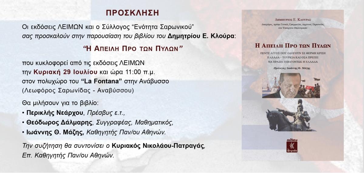 """Κυριακή, 29 Ιουλίου 2018 και ώρα 11:00, παρουσιάζεται στον πολυχώρο του """"La Fontana"""" στην Ανάβυσσο το βιβλίο του Δημήτρη Κλούρα, με τίτλο «Η ΑΠΕΙΛΗ ΠΡΟ ΤΩΝ ΠΥΛΩΝ»"""